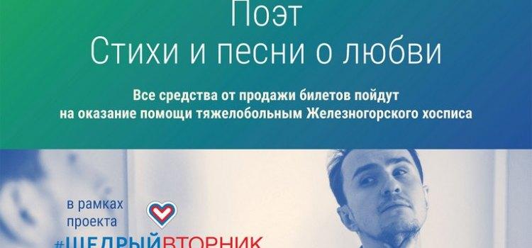 Щедрый вторник в Железногорске