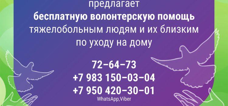 Железногорский хоспис продолжает реализацию проекта «Мобильный хоспис», получившего грант Президента России