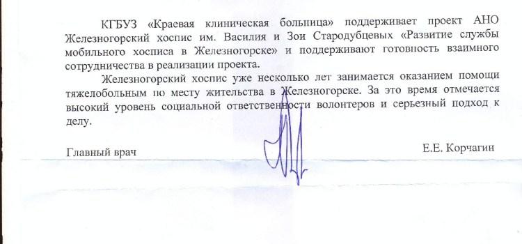 Письмо из Администрации ЗАТО Железногорск