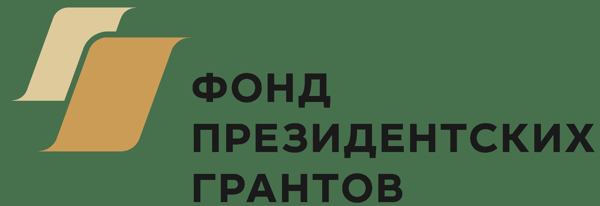 Фонд президентских грантов РФ