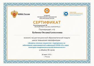 -Сертификат_об_окончании_курса_БУБНОВА