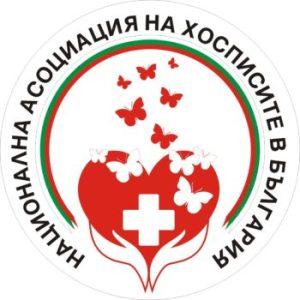 Национална асоциация на хосписите в България