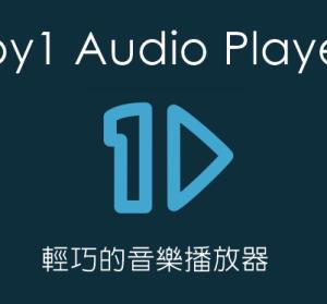 1by1 1.93 短小精悍的MP3播放軟體