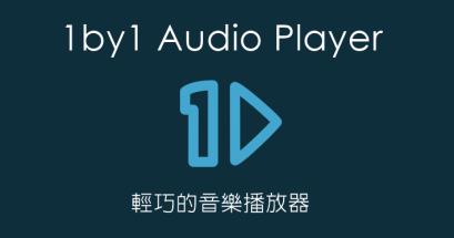 1by1 精簡迷你的音樂撥放器推薦