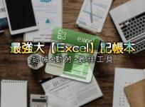 2020 年度 Excel 家庭記帳本 3.3 現金信用卡版,記帳的訣竅就是「勤」