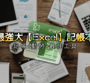 2018 年度 Excel 記帳本 3.3 現金信用卡版,記帳的訣竅就是「勤」