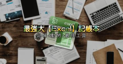 2019 年度 Excel 記帳本 3.3 現金信用卡版,記帳的訣竅就是「勤」
