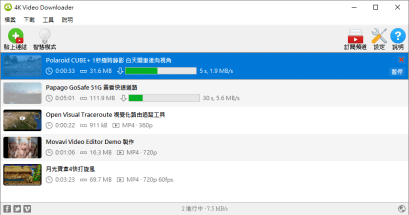 Youtube 影音電腦下載工具推薦 4K Video Downloader