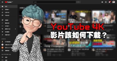 2021 Youtube 影音電腦下載工具推薦 4K Video Downloader