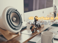 4K YouTube to MP3 4.0.0.4230 線上影音下載成 MP3 音樂檔案