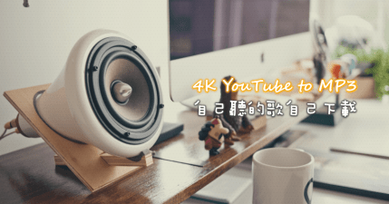 4K YouTube to MP3 3.3.10.1914 線上影音下載成 MP3 音樂檔案