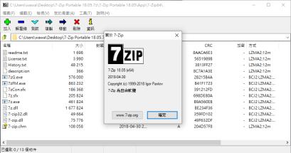 7 zip 哪裡下載?推薦免費解壓縮軟體下載