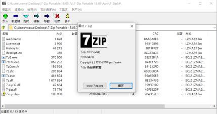 7-zip 18.06 高效能免費壓縮軟體,取代 WinRAR 首選