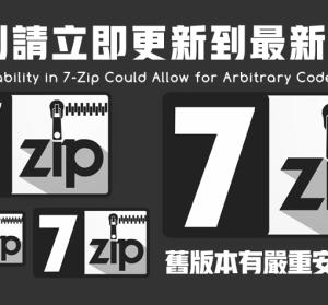 7-zip 18.05 高效能免費壓縮軟體,請盡速檢查軟體版本