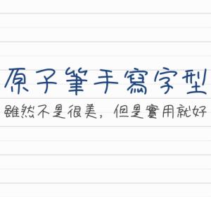 原子筆手寫風格筆字型下載,851手書き雑フォント