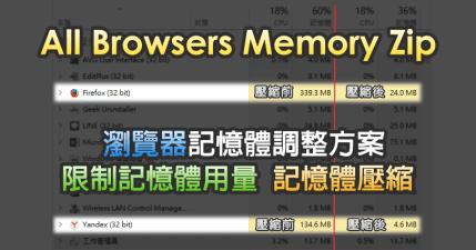 All Browsers Memory Zip 1.5.7.5 限制瀏覽器記憶體資源,啟用記憶體壓縮功能