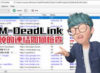 AM-DeadLink 5.0 書籤檢查工具,你的書籤失效了嗎?