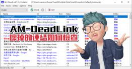 經年累月的在網路上瀏覽,想必累積了不少書籤吧?這麼多的書籤裡面,有多少網站已經掛掉了呢?要一個一個打開確認真要花不少時間。AM-DeadLink 是一套可以幫你確認書籤是否有效的軟體,用短短兩分鐘就可以掃描上百個站台,幫你檢查這書籤到底有沒...