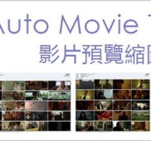 Auto Movie Thumbnailer 7.0 影片預覽縮圖專用工具,批次處理與定時更新縮圖內容