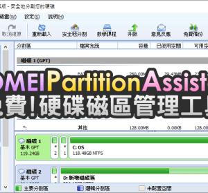 AOMEI Partition Assistant 7.0 免費的分割、合併、調整磁區大小軟體