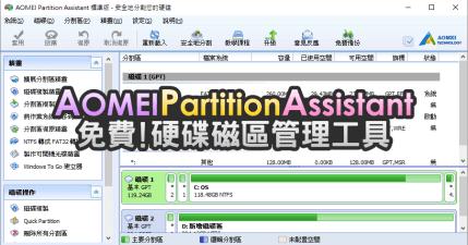 AOMEI Partition Assistant 6.5 免費的分割、合併、調整磁區大小軟體