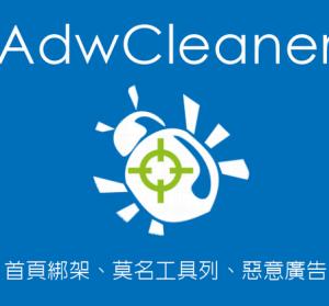 AdwCleaner 7.0.4.0 解決首頁綁架、莫名工具列、惡意廣告等問題