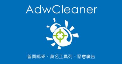AdwCleaner 2021瀏覽器首頁被綁架如何處理?