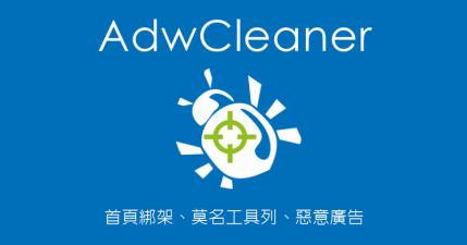 AdwCleaner 8.2 解決首頁綁架、莫名工具列、惡意廣告等問題