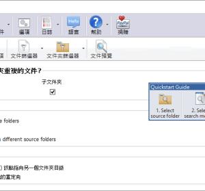 AllDup 4.1.8 重複檔案刪除工具,進階搜尋一網打盡