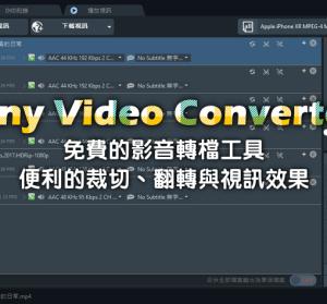 Any Video Converter 7.0.4 免費的影音轉檔工具,便利的裁切、翻轉與視訊效果