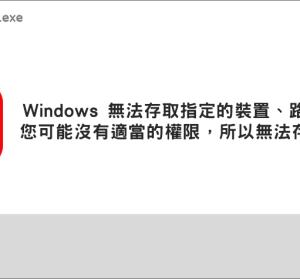 AskAdmin 1.6 快速設定檔案權限,假裝檔案因為權限不符而無法開啟