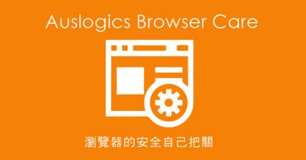 Auslogics Browser Care 3.1.2.0 瀏覽器的安全自己把關!