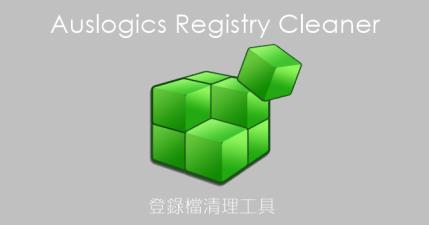 綠色軟體/系統清理
