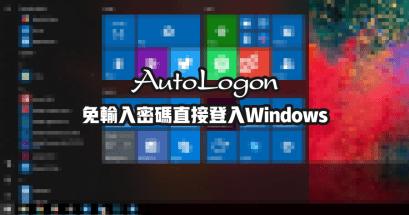 如何不輸入密碼直接登入 Windows 7、Windows 8 與 Windows 10