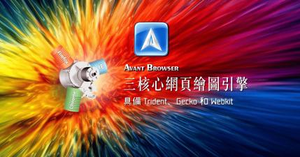 Avant Browser 2018 build 7 真正超級老牌的高效能瀏覽器