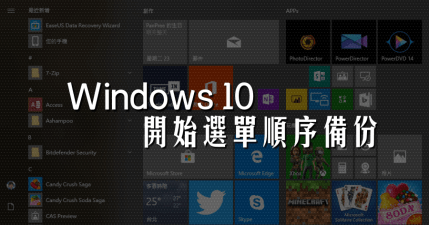 Backup Start Menu Layout 1.1 備份還原 Windows 10 開始選單排序