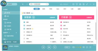 千千音樂播放器,前百度音樂 BaiduMusic 音樂播放器最新版本下載