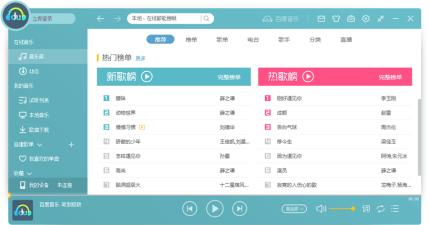 千千音樂播放器 BaiduMusic 11.1.6.0 超優質音樂播放器(千千靜聽 TTPlayer)