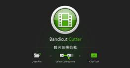影音轉檔的工具很多,有些會附加剪裁的功能,不過輸出時會有轉檔的程序,一轉檔品質就可能遭到壓縮,若是影片較長的話還得等上一段時間,而 Bandicut 是一款無損的影音剪裁工具,保留影片原有的畫面品質,只進行截斷的動作,速度快又有效率,比轉檔...