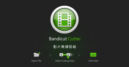 Bandicut 3.1.4.480 無損裁切影片快速又方便