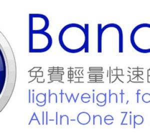 Bandizip 6.18 免費的壓縮軟體新選擇,支援新的zipx壓縮格式