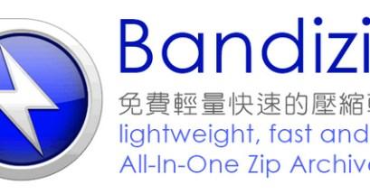 Bandizip 好用的免費壓縮與解壓縮軟體