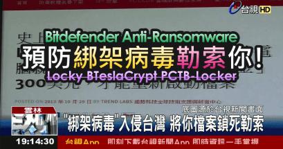 Bitdefender Anti Ransomware