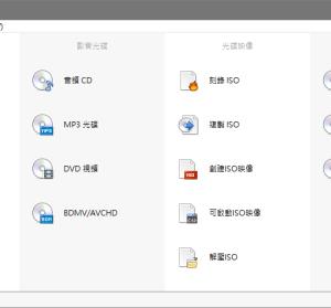 BurnAware Free 12.2 介面清爽簡單的燒錄工具(檔案/音樂/MP3/影片/ISO/藍光)