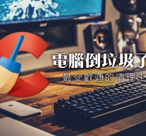 CCleaner 5.78.8558 系統清淨機(附加CCleaner Enhancer增強版)