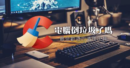 CCleaner 5.55.7108 系統清淨機(附加CCleaner Enhancer增強版)
