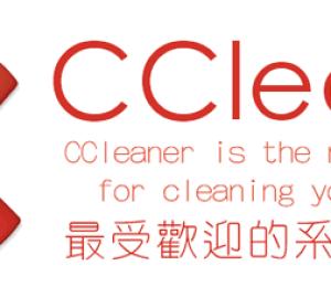 CCleaner 5.41.6446 系統清淨機(附加CCleaner Enhancer增強版)
