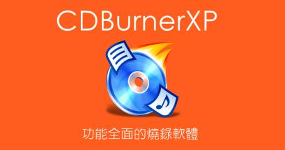 CDBurnerXP 免安裝中文版