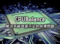 CPUBalance 1.0.0.90 電腦會效能不足而短暫停滯嗎?用這款來解解看