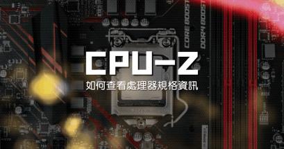 2020 CPU Z 免安裝版下載